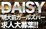 GIRLS BAR DAISY 明大前店