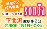 Girls Bar Sonia 下北沢店
