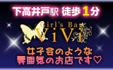 Girls Bar vivi 【ヴィヴィ】