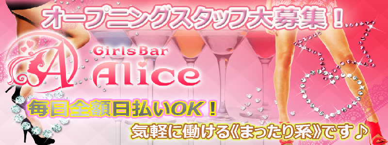 Girls Bar Alice(アリス)