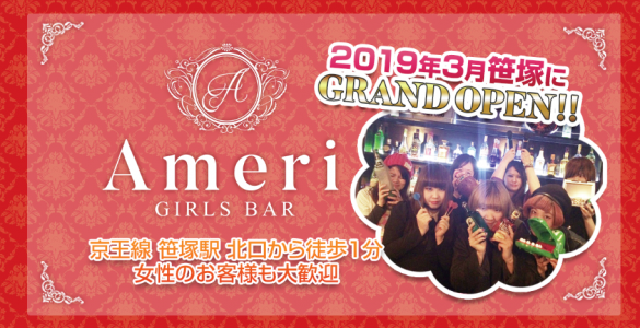 Girls Bar Ameri
